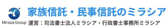 東京・神奈川・千葉・埼玉の家族信託・民事信託のミラシア チェスナット司法書士法人