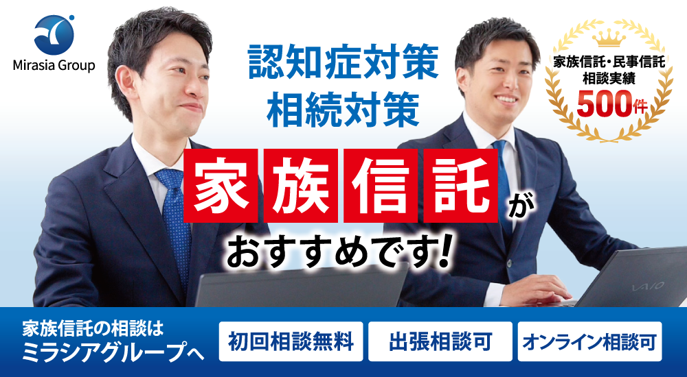 東京・神奈川・千葉・埼玉の家族信託・民事信託のミラシア・家族信託専門サイト