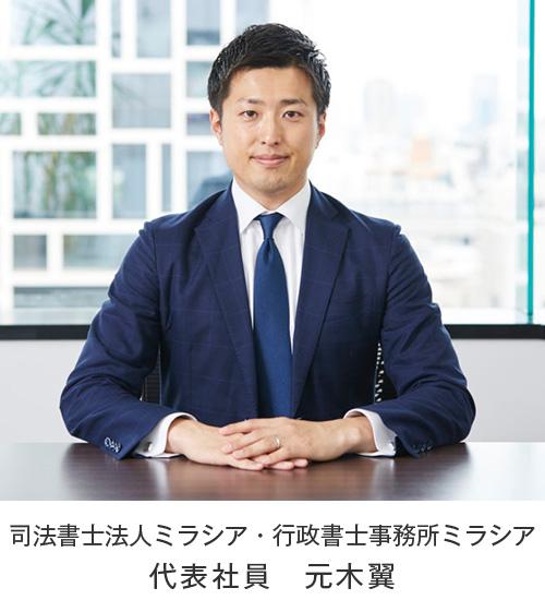 東京・神奈川・千葉・埼玉の家族信託・民事信託のミラシア